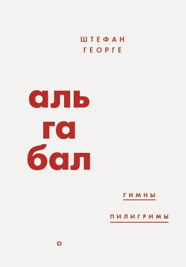 Альгабал (сборник)
