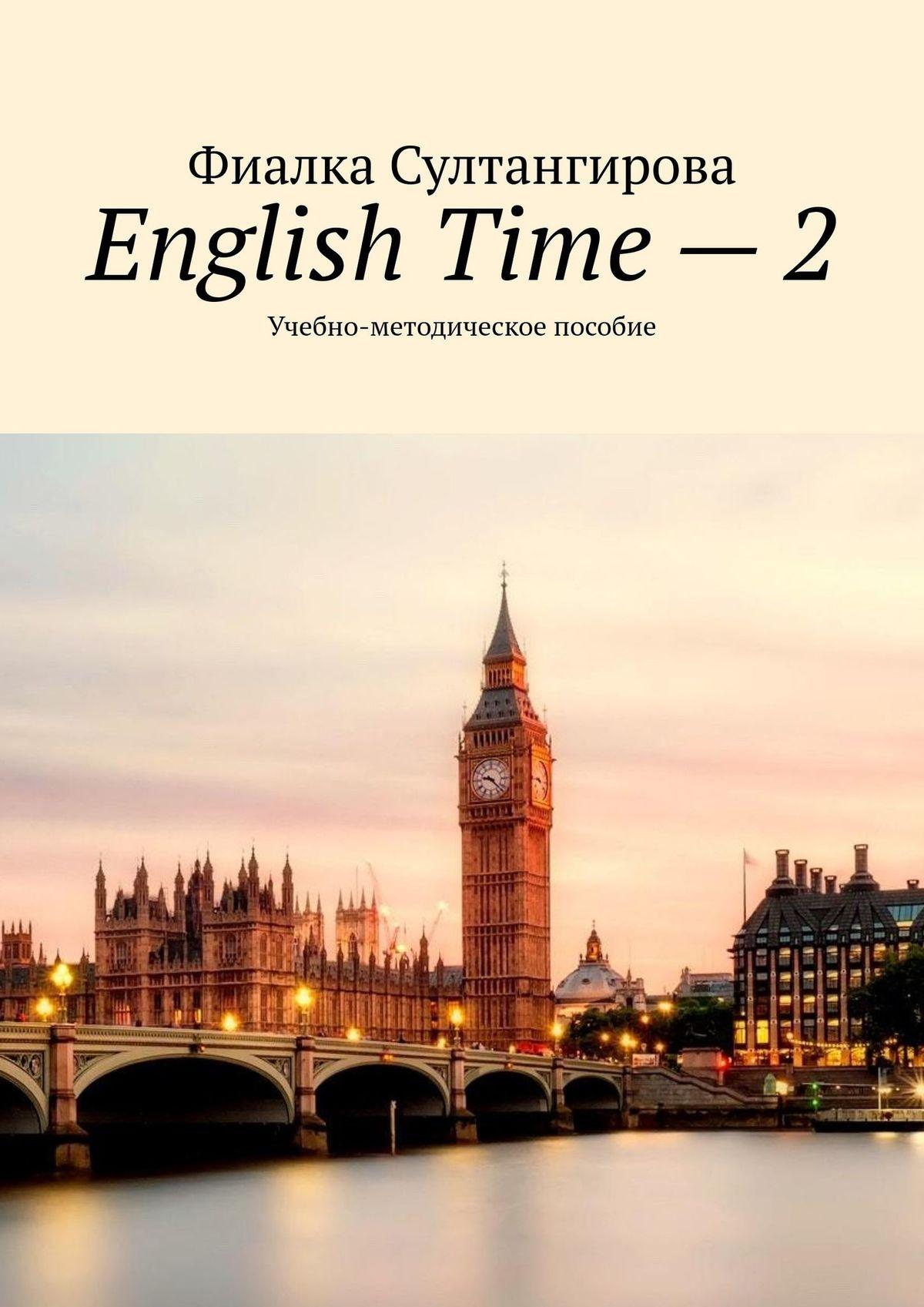 English Time–2. Учебно-методическое пособие