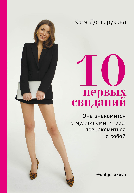 10 первых свиданий. Она знакомится с мужчинами, чтобы познакомиться с собой