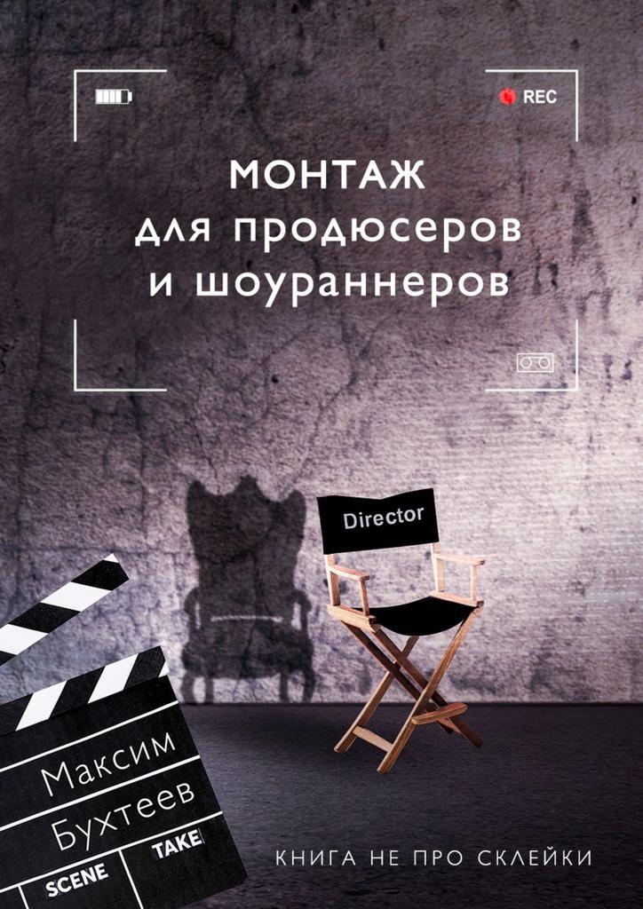Монтаж для продюсеров ишоураннеров. Книга непро склейки