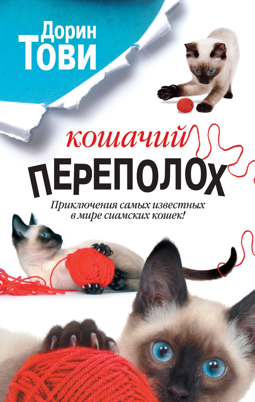 Кошачий переполох (сборник)