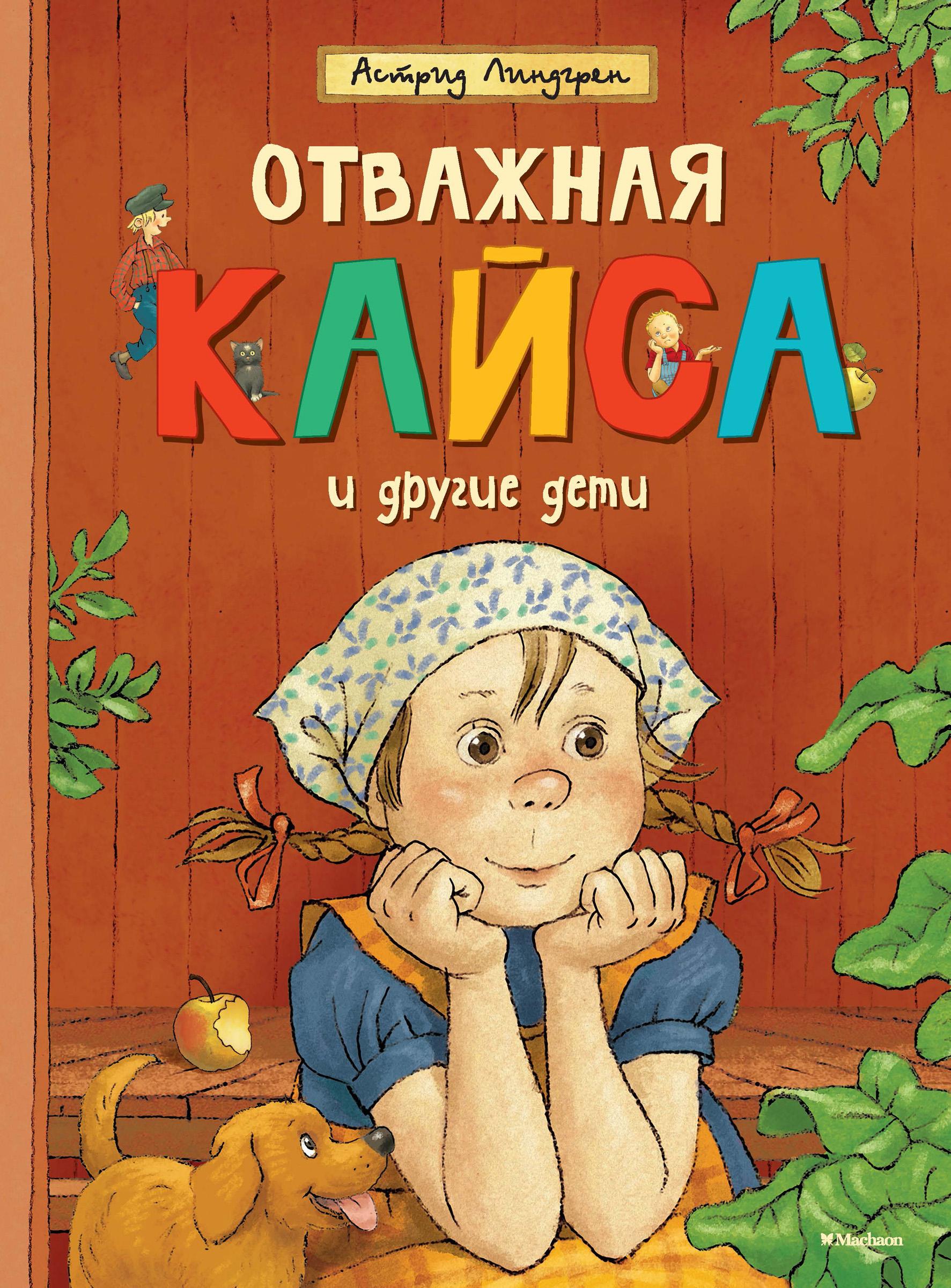 Отважная Кайса и другие дети (сборник)