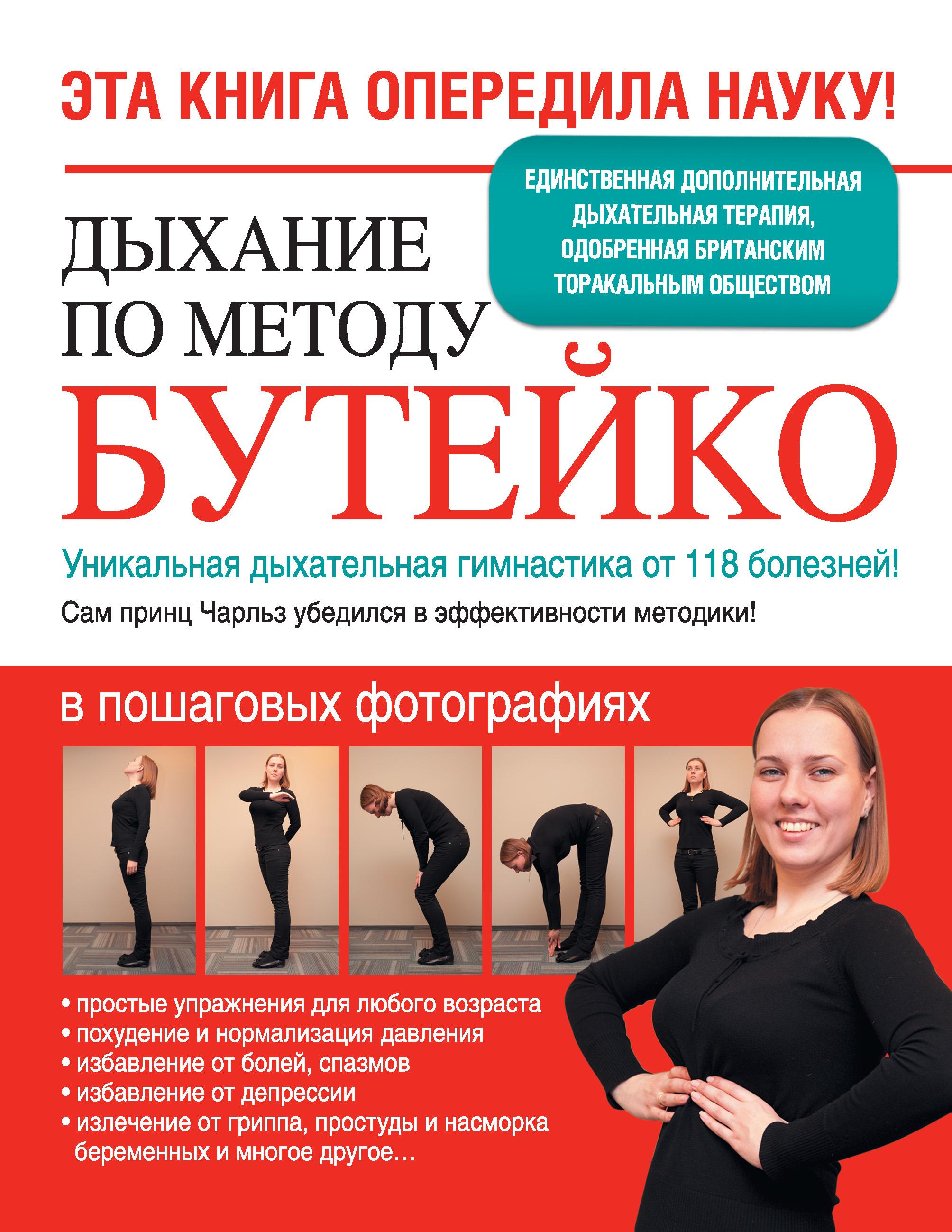 Дыхание по методу Бутейко. Уникальная дыхательная гимнастика от 118 болезней!