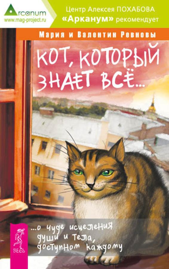 Кот, который знает всё… О чуде исцеления души и тела, доступном каждому