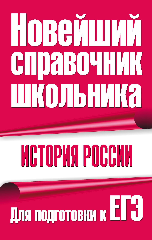 История России. Для подготовки к ЕГЭ