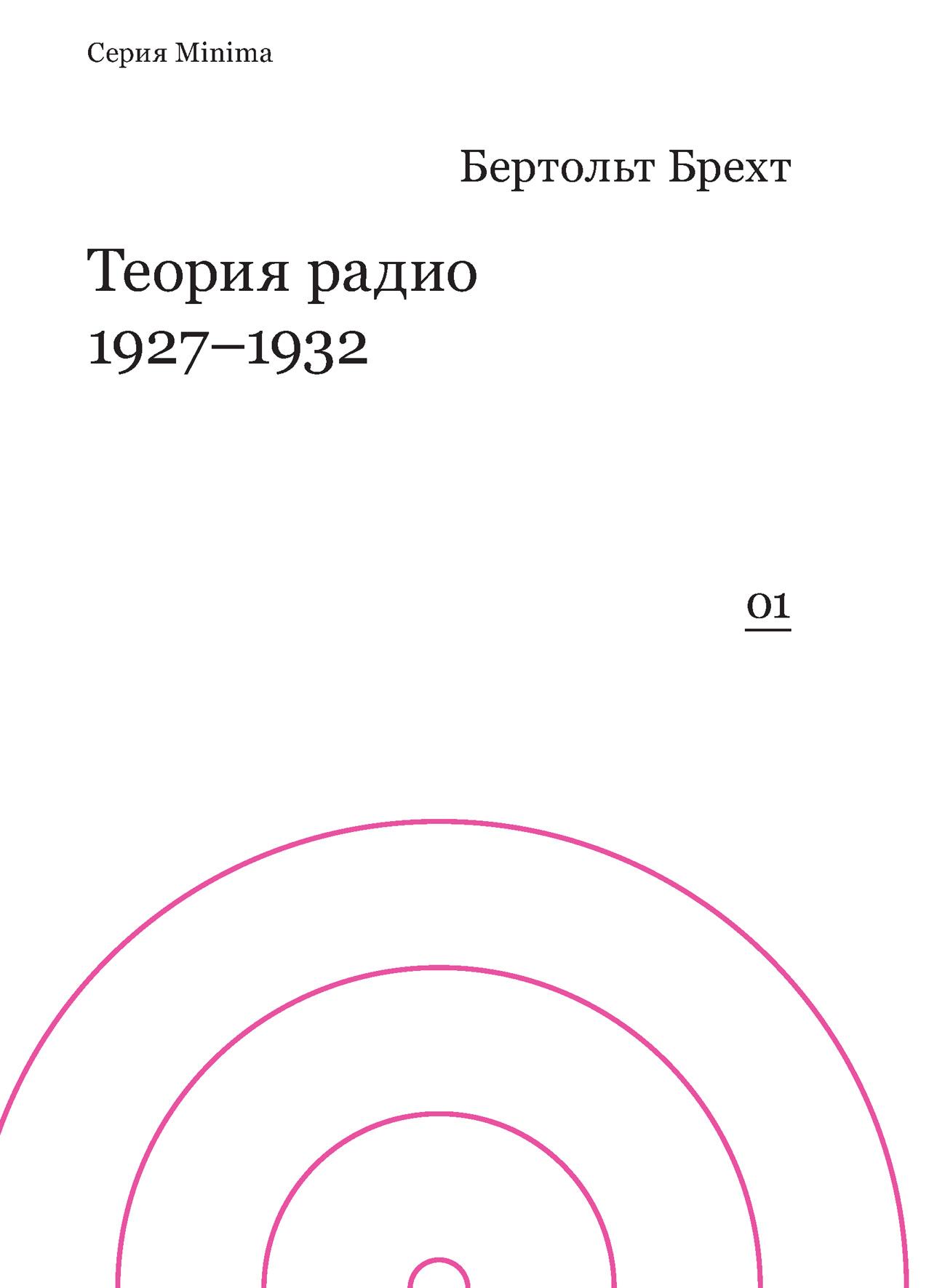Теория радио. 1927-1932