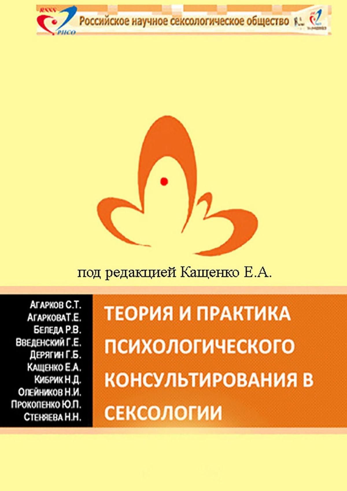 Теория ипрактика психологического консультирования всексологии. Избранные лекции вавторской редакции