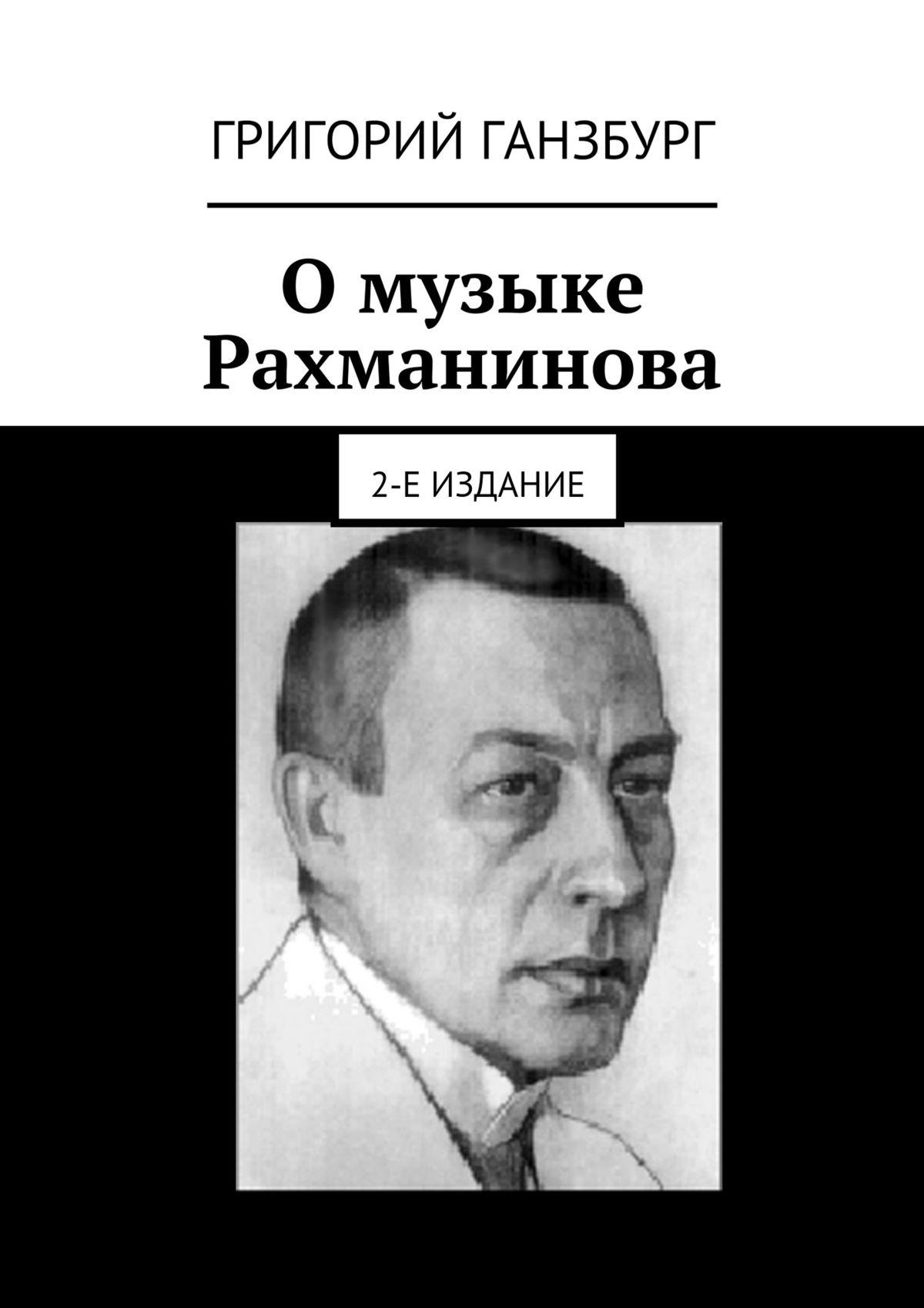 Омузыке Рахманинова. 2-е издание