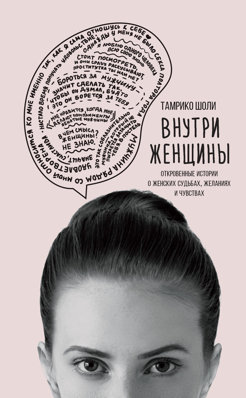Внутри женщины. Откровенные истории о женских судьбах, желаниях и чувствах