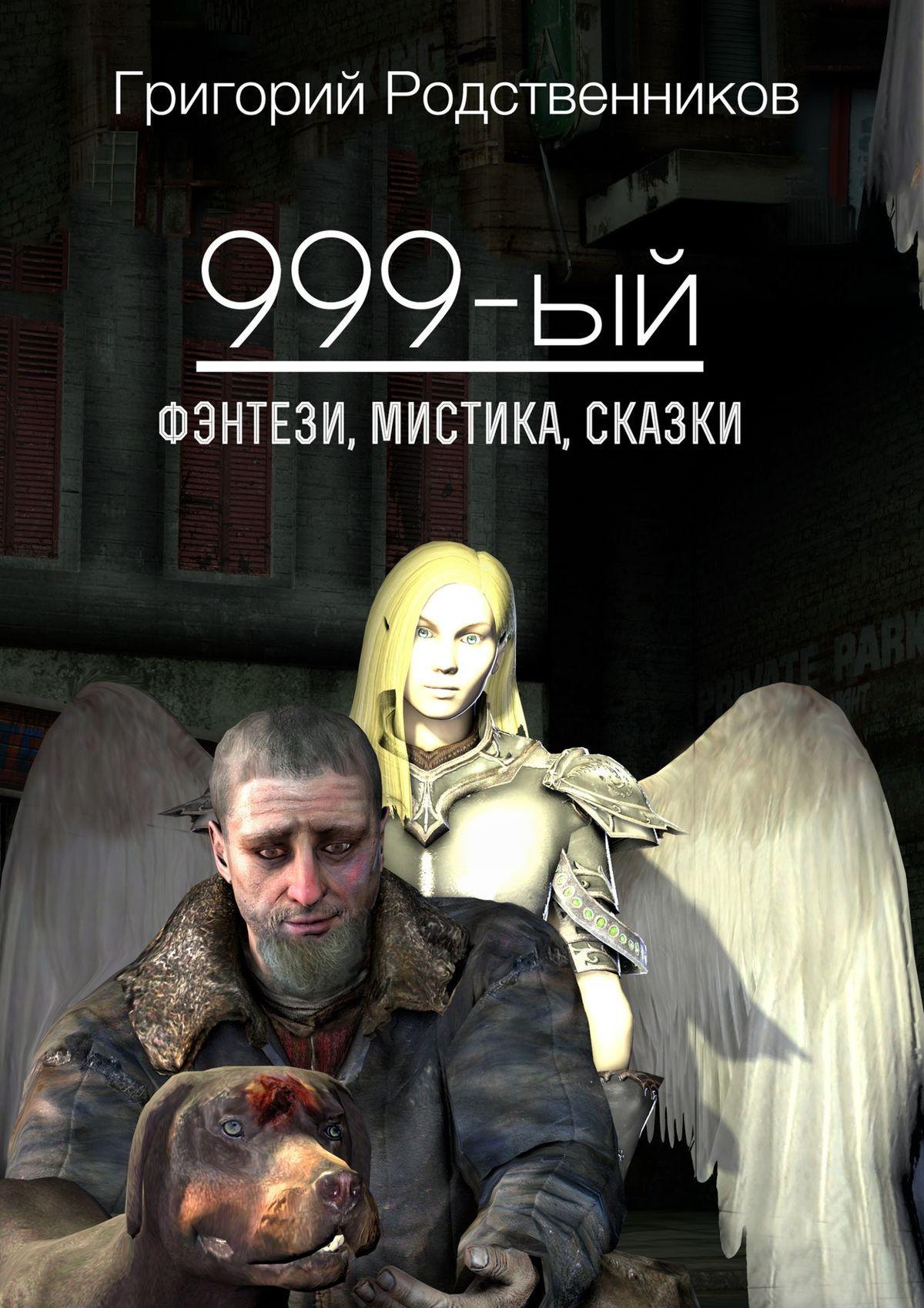999-ый (сборник)