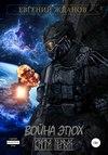 Война эпох. Книга первая