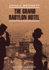 Отель «Гранд Вавилон» \/ The Grand Babylon hotel