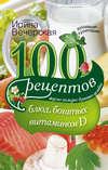 100 рецептов блюд, богатыми витамином D. Вкусно, полезно, душевно, целебно