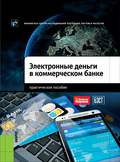 Электронные деньги в коммерческом банке. Практическое пособие