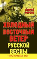 Холодный восточный ветер русской весны