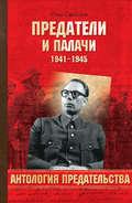 Предатели и палачи. 1941-1945