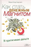 Как стать денежным магнитом