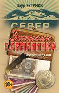 Записки карманника (сборник)