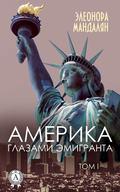 Америка глазами эмигранта. Том 1