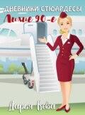 Дневники стюардессы. Лихие 90-е