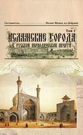Исламские города в русской периодической печати. Том 1