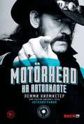 Motörhead. На автопилоте