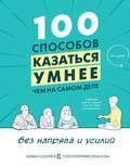100 способов казаться умнее, чем на самом деле