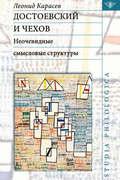 Достоевский и Чехов. Неочевидные смысловые структуры