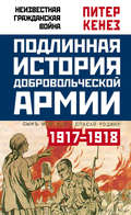 Подлинная история Добровольческой армии. 1917–1918