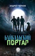 Байкальский портал