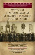 Русский национализм и национальное воспитание