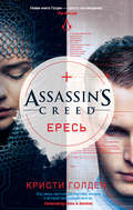 Assassin\'s Creed. Ересь