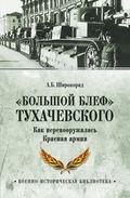 «Большой блеф» Тухачевского. Как перевооружалась Красная армия