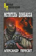 Мститель Донбасса