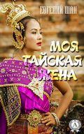 Моя тайская жена