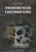Приключение русских в Иностранном легионе