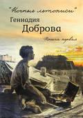 «Ночные летописи» Геннадия Доброва. Книга 1