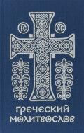 Греческий молитвослов. Молитвы на всякое время дня, недели и года