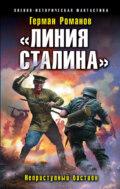 «Линия Сталина». Неприступный бастион