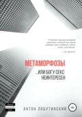 Метаморфозы, или Богу секс не интересен