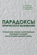 Парадоксы этнического выживания. Сталинская ссылка и репатриация чеченцев и ингушей после Второй мировой войны (1944—начало 1960-х гг.)
