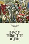 Держава Тевтонского ордена