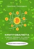 Криптовалюта. Учебное пособие по работе с цифровыми активами