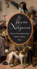 Осень Средневековья. Homo ludens. Эссе (сборник)
