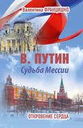 В. Путин. Судьба Мессии. Откровение сердца