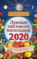 Лунный посевной календарь на 2020 год