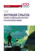 Интуиция смысла (этико-социальный контекст русской философии)