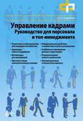 Управление кадрами. Руководство для персонала и топ-менеджмента