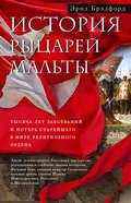История рыцарей Мальты. Тысяча лет завоеваний и потерь старейшего в мире религиозного ордена