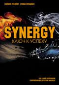 Синергия: ключ к успеху